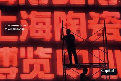 """Das Motiv """"China"""""""